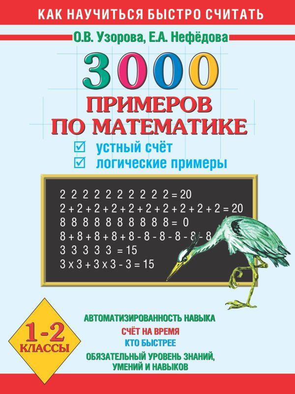 3000 примеров по математике. Устный счет. Логические примеры. 1 - 2 классы