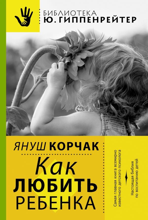 Как любить ребенка. Януш Корчак