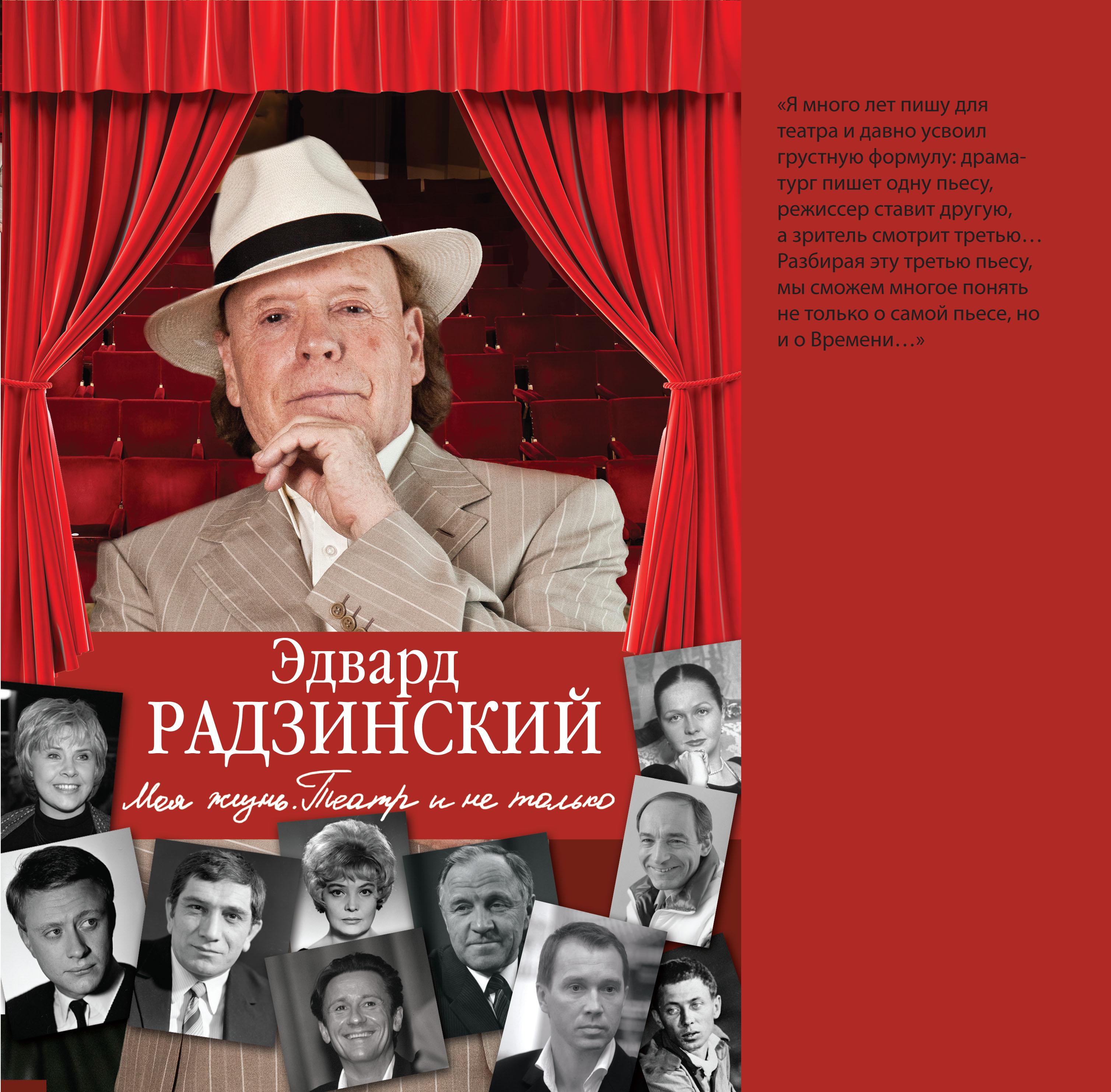 Радзинский гибель поэтов в россии 8 фотография