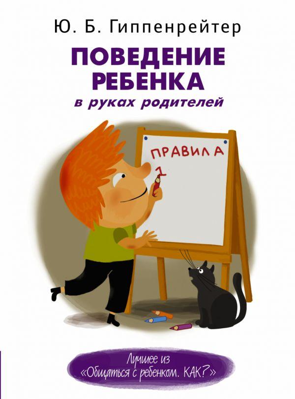 Юлия Гиппенрейтер «Поведение ребенка в руках родителей»