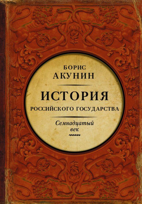 Борис Акунин «История Российского Государства. Между Европой и Азией. Семнадцатый век»