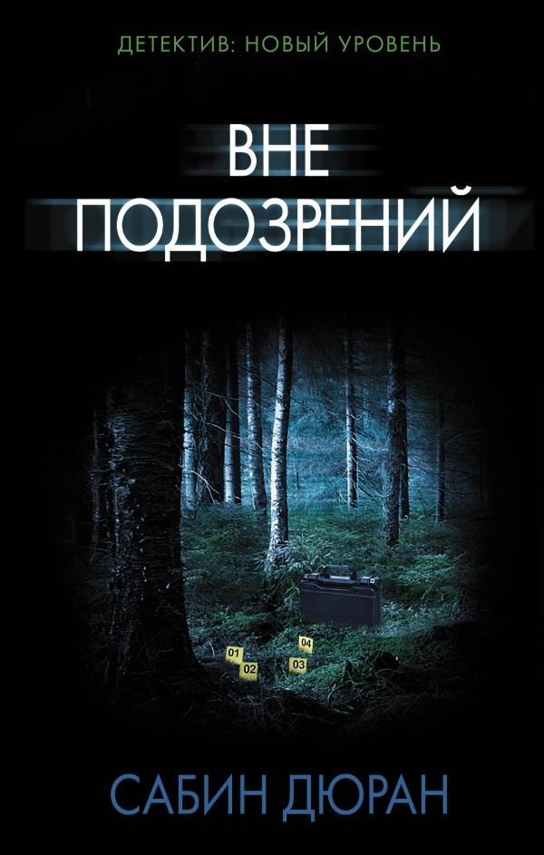Сабин Дюран «Вне подозрений»