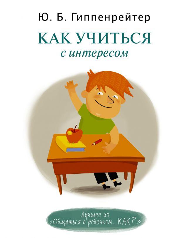 Юлия Гиппенрейтер «Как учиться с интересом»