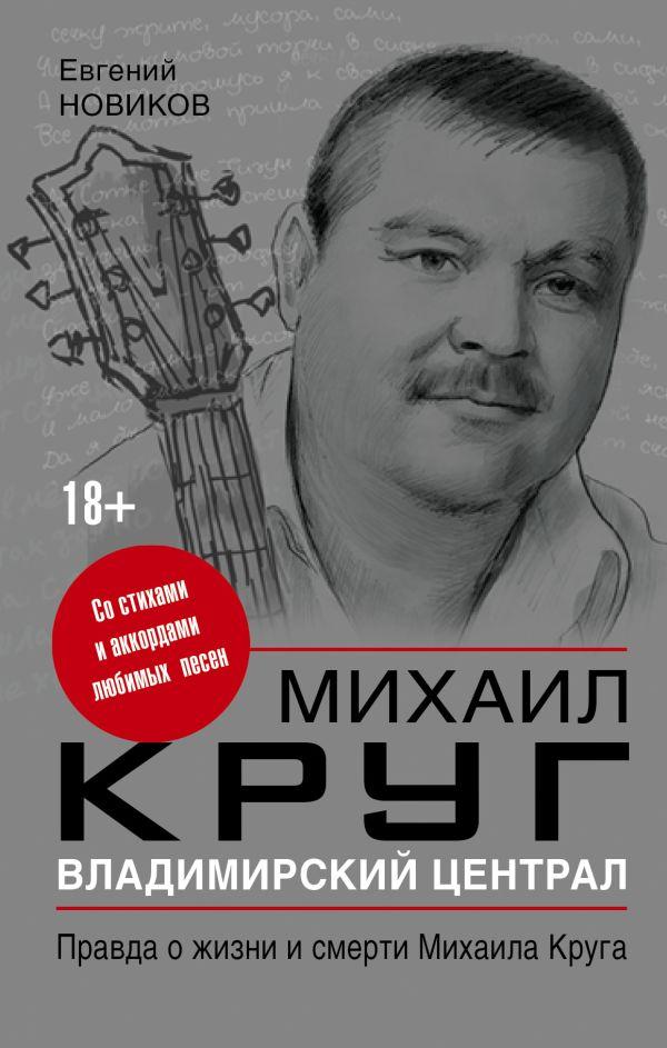 Круг М., Новиков Е. «Владимирский централ: правда о жизни и смерти Михаила Круга»