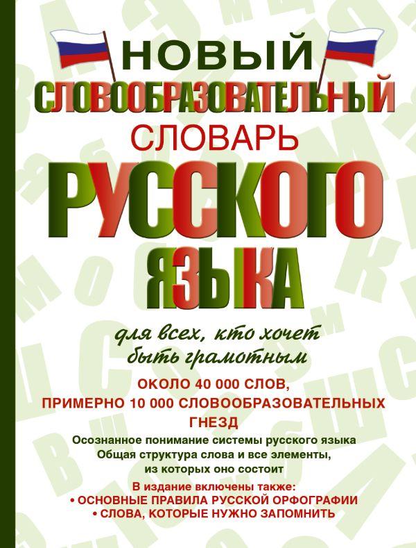 Новый словообразовательный словарь русского языка для всех, кто хочет быть грамотным