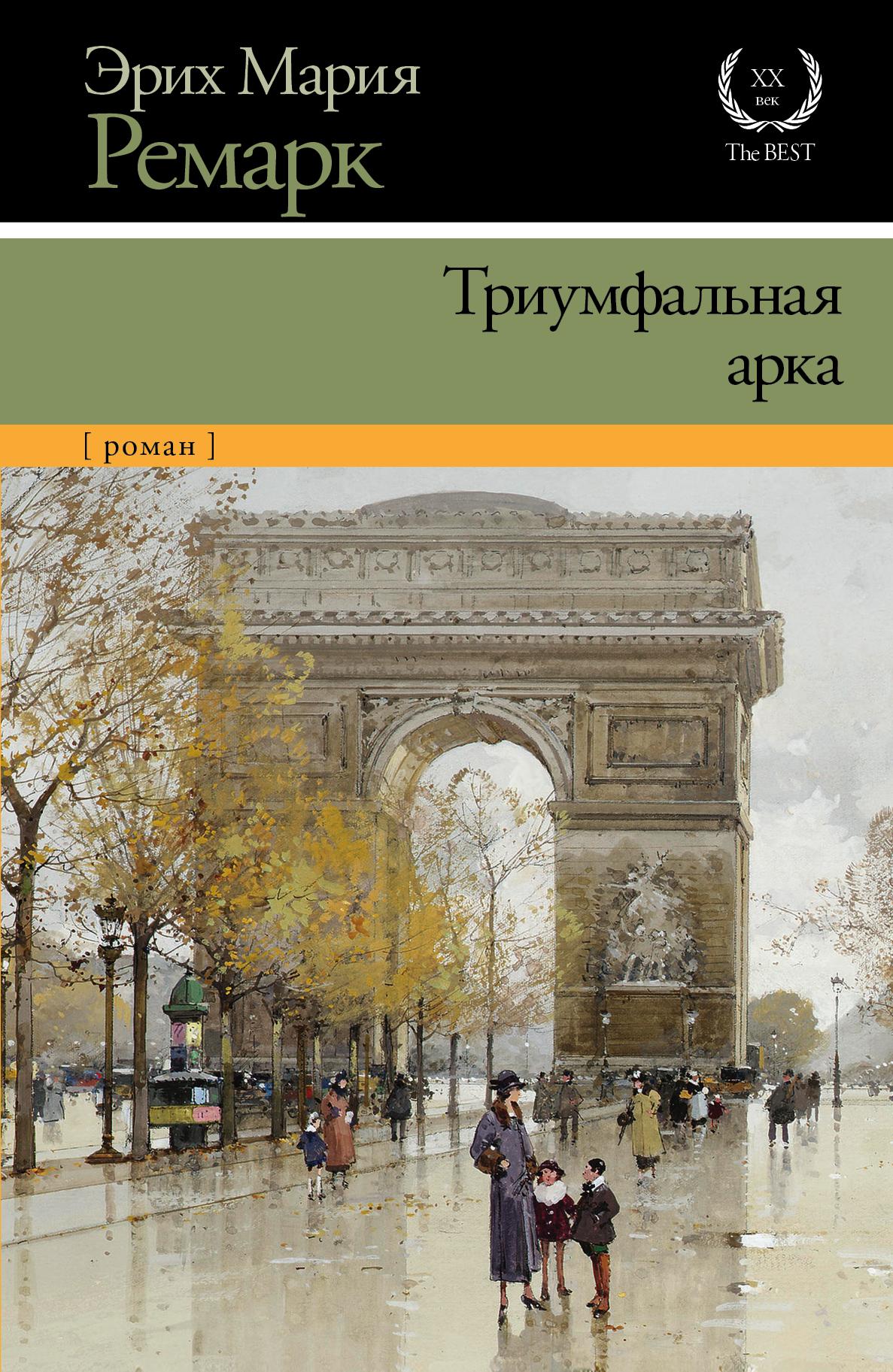 Триумфальная арка — Эрих Мария Ремарк - LiveLib