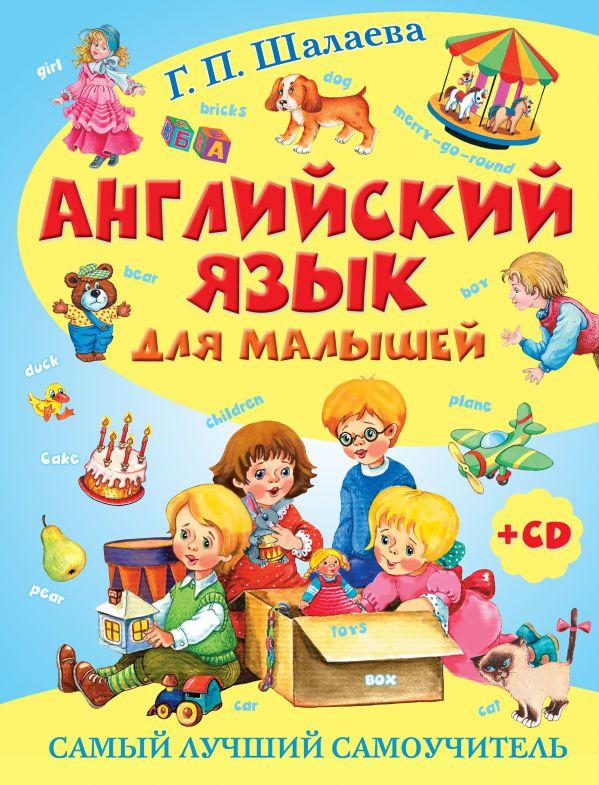 Английский язык для малышей. Самый лучший самоучитель (+ CD)