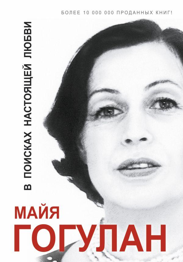 Майя Гогулан «В поисках настоящей любви»