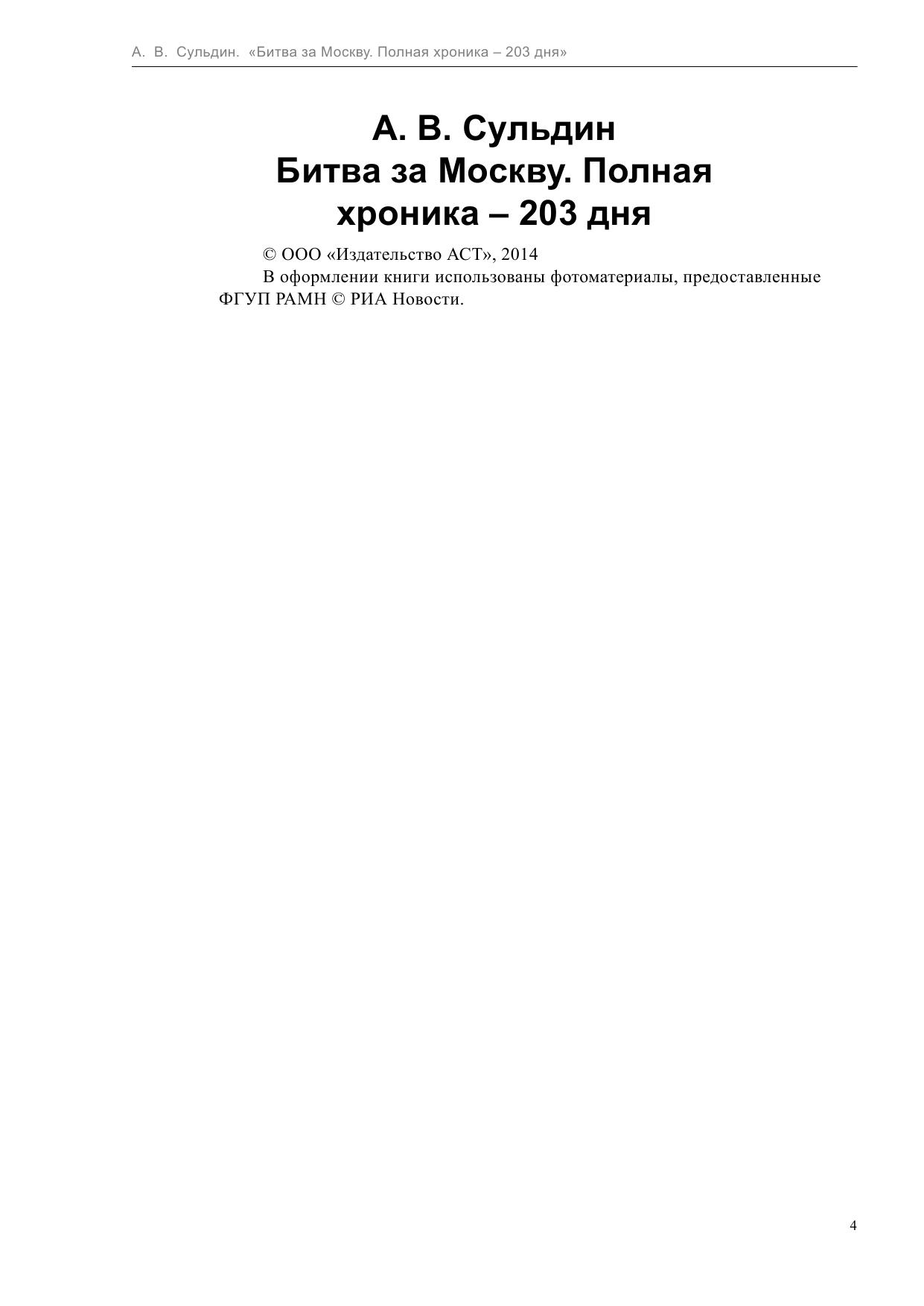 Хроника битва за москву 6 фотография