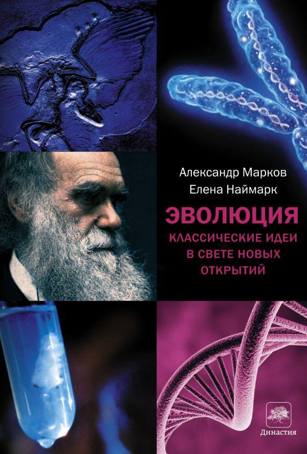 Эволюция. Классические идеи в свете новых открытий