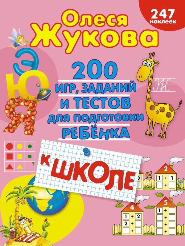 200 игр, заданий и тестов для подготовки ребенка к школе