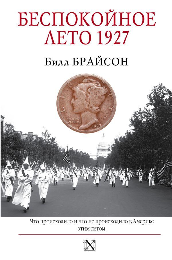 Билл Брайсон «Беспокойное лето 1927»