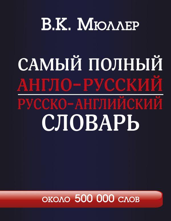 Самый полный англо-русский русско-английский словарь с современной транскрипцией: около 500 000 слов