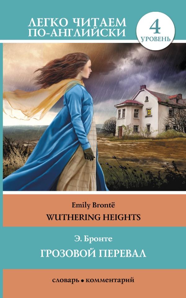 Эмили Бронте «Грозовой перевал = Wuthering Heights»