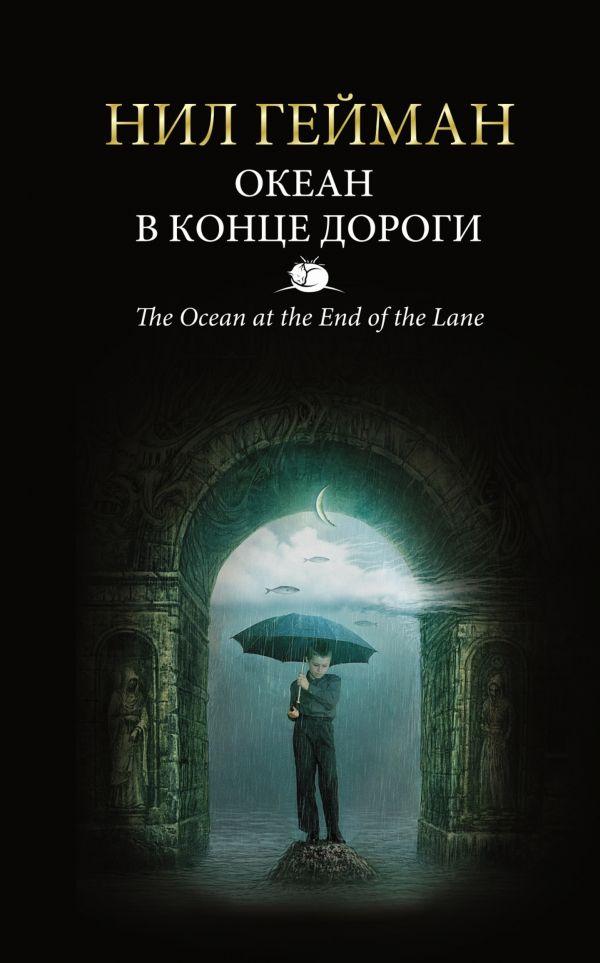 Нил Гейман «Океан в конце дороги»