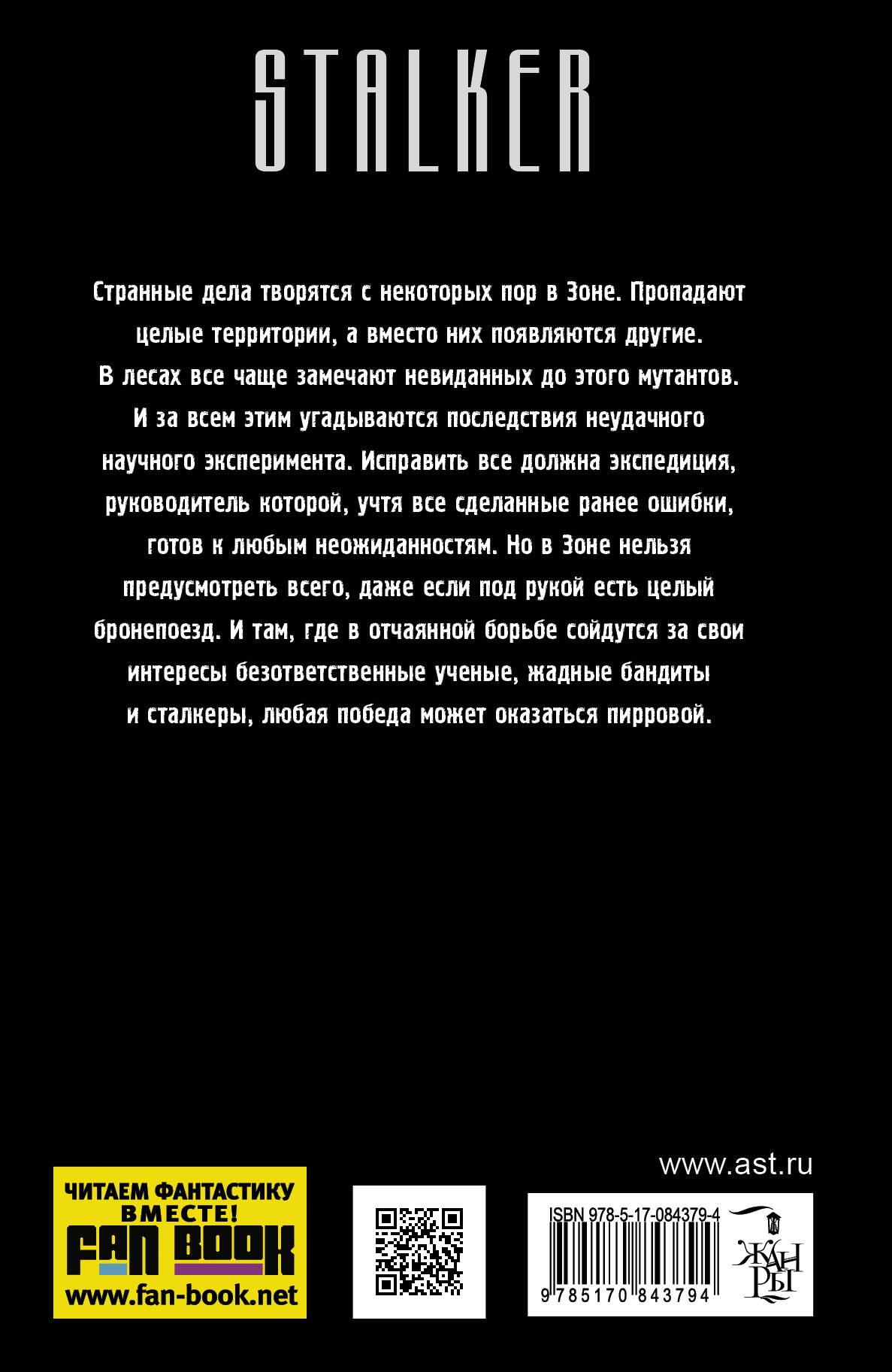 Книга Легенды Зоны. В петле