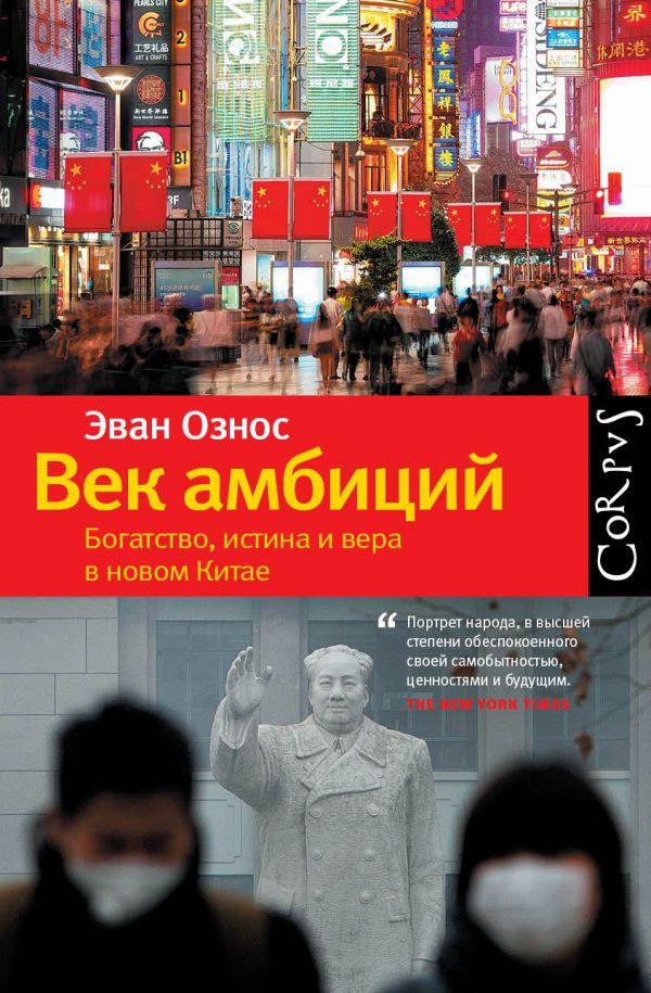 Эван Ознос «Век амбиций. Богатство, истина и вера в новом Китае»