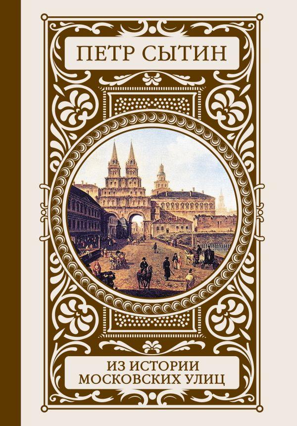 Из истории московских улиц