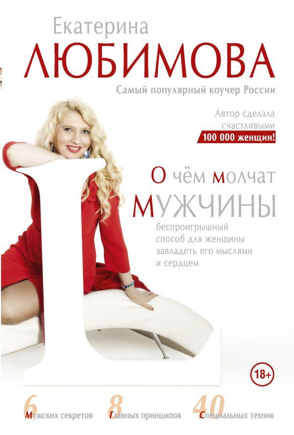 Любимова Екатерина «О чем молчат мужчины»