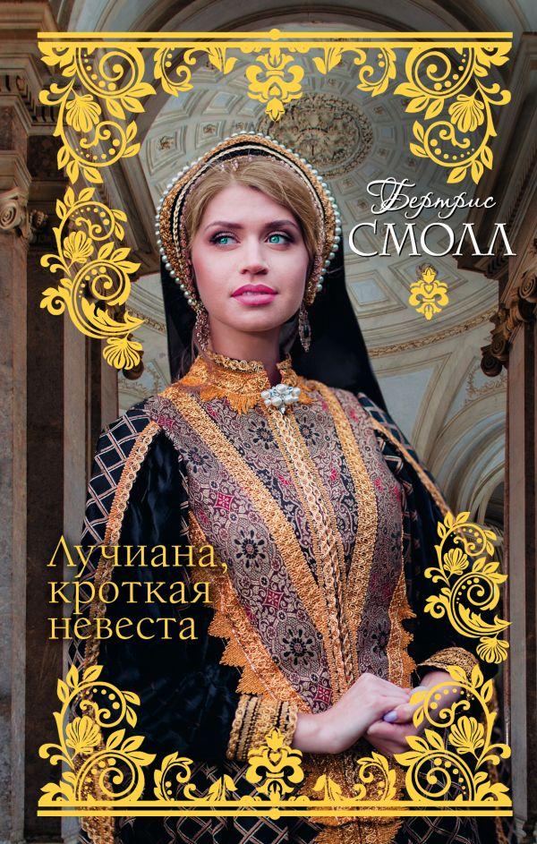 Книга Лучиана, кроткая невеста
