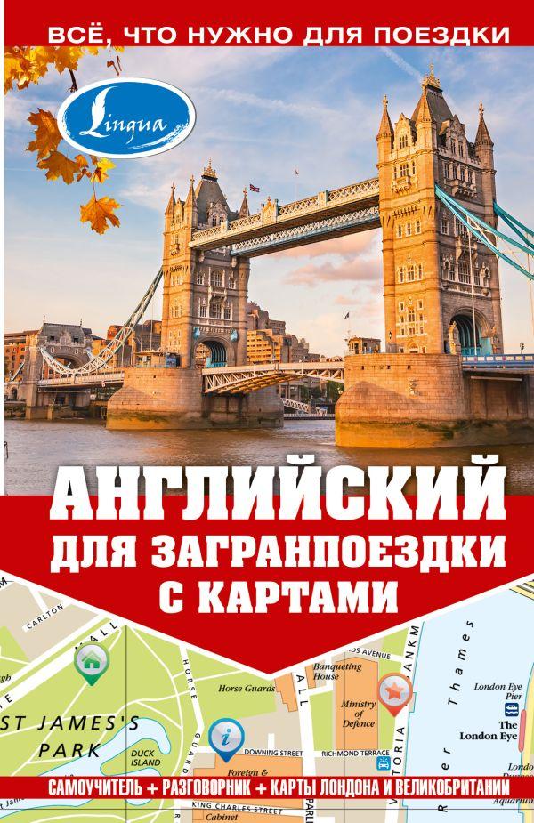 «Английский для загранпоездки с картами»