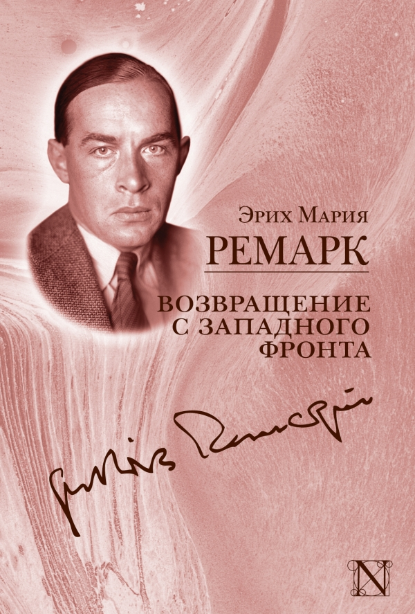 Эрих Мария Ремарк «Возвращение с Западного фронта»