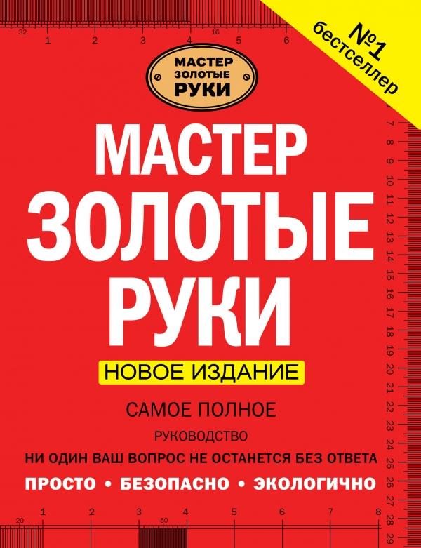 Джексон А. «Мастер золотые руки. Самое полное руководство . Новое издание»