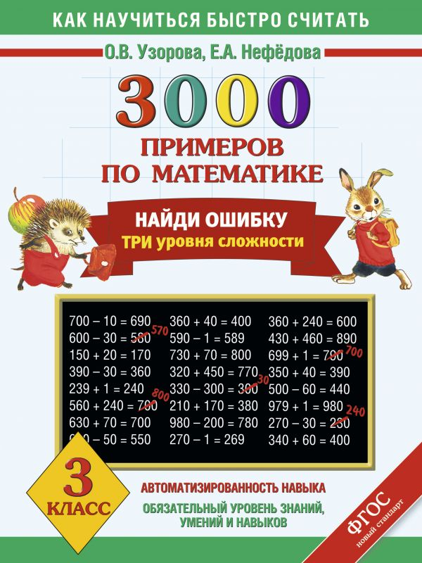 3000 примеров по математике. Найди ошибку (Все темы. 3 уровня сложности) 3 класс