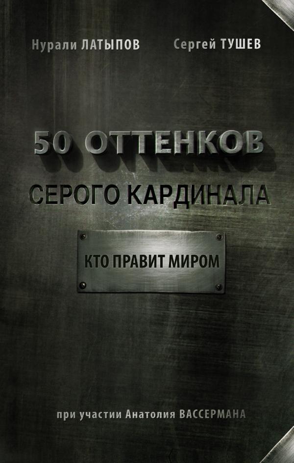 Латыпов Н.Н., Вассерман А.А. «50 оттенков серого кардинала: кто правит миром»