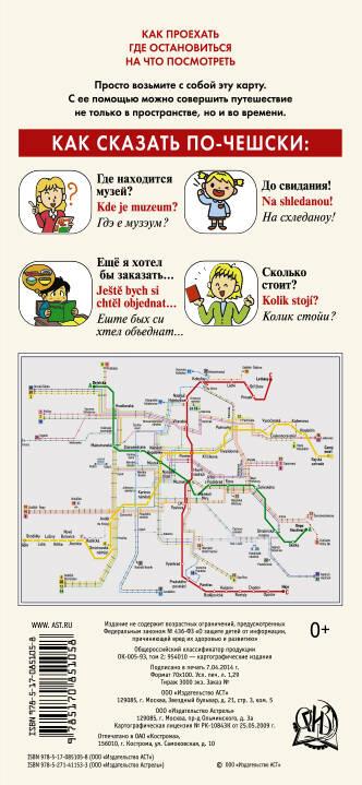 транспортная схема, карта,