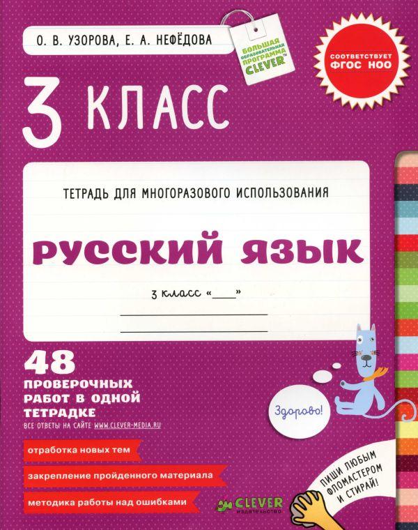 Контрольные работы. Русский язык. 3 класс/Узорова О. В., Нефедова Е. А.