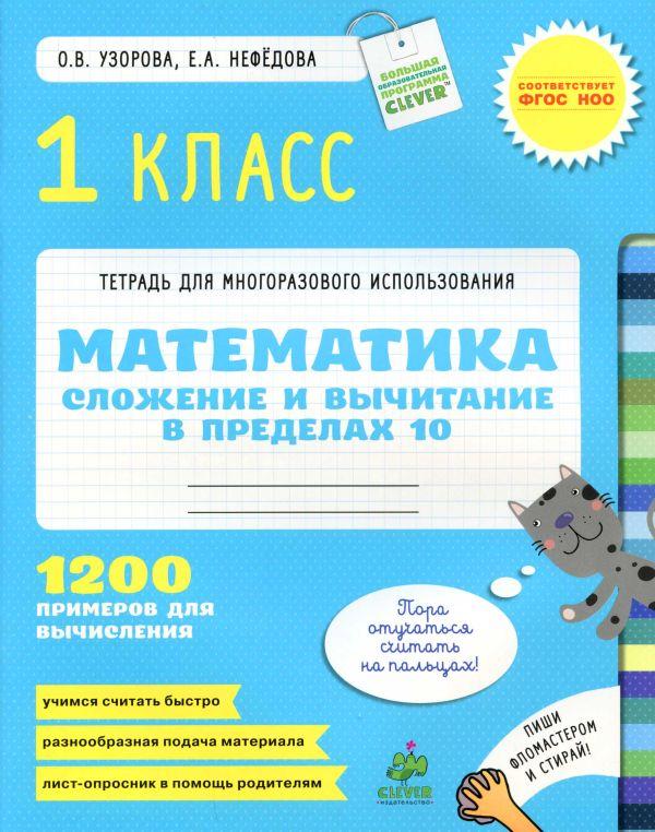 Сложение и вычитание в пределах 10. Математика. 1 класс/Узорова О. В., Нефедова Е. А.