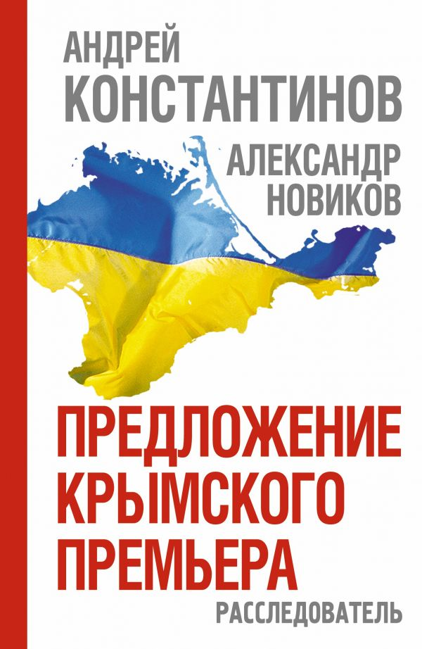 Предложение крымского премьера. Расследователь
