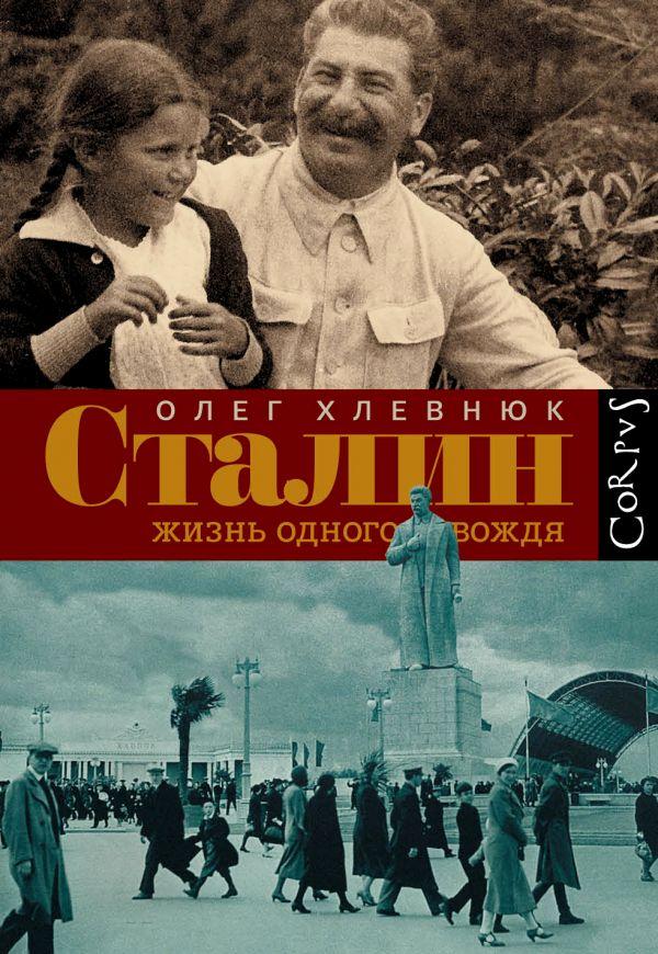 Сталин. Жизнь одного вождя