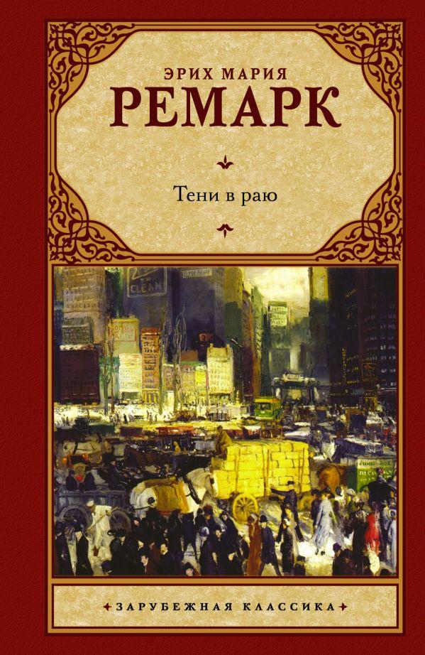 Эрих Мария Ремарк «Тени в раю»