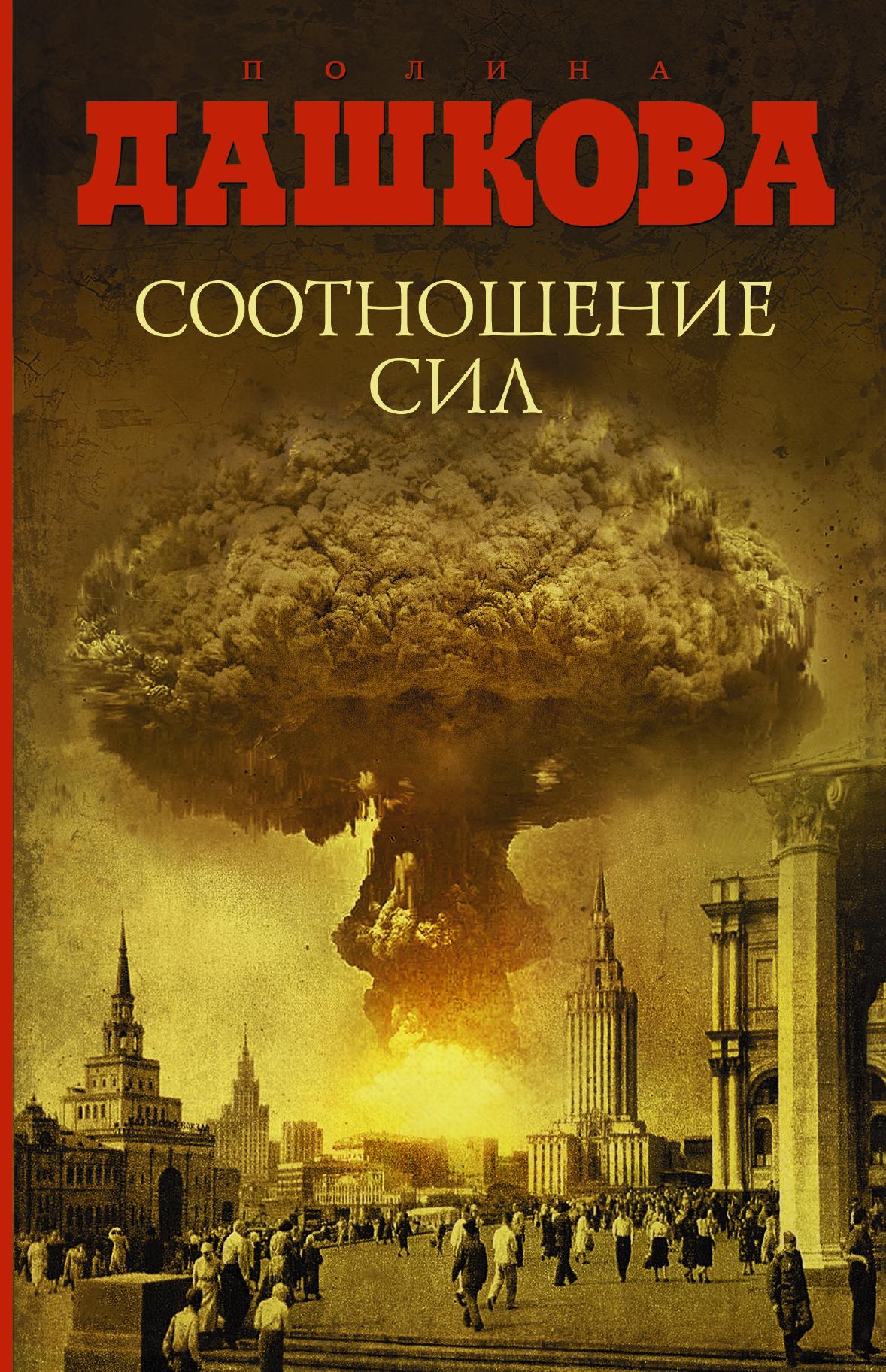Дашкова Новые Книги