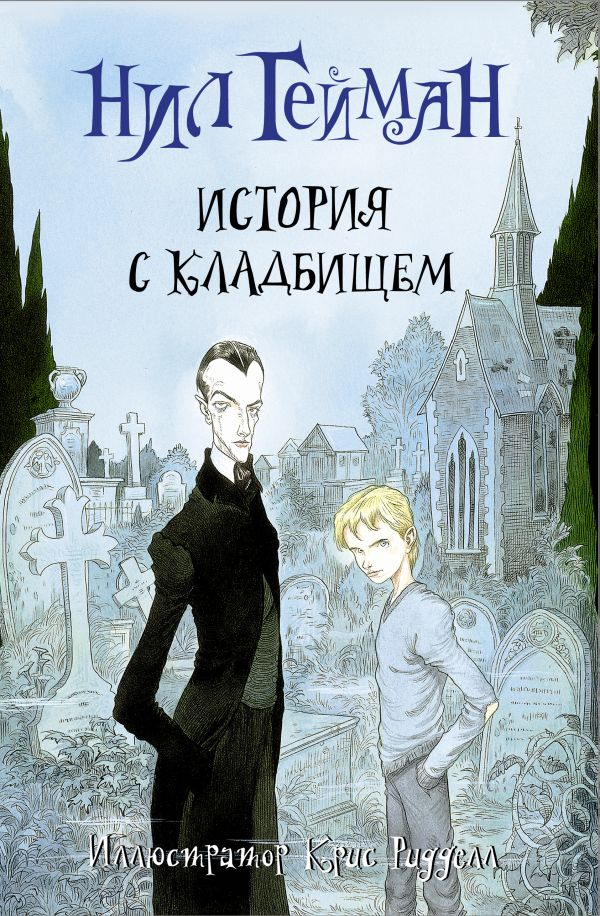 Нил Гейман «История с кладбищем»