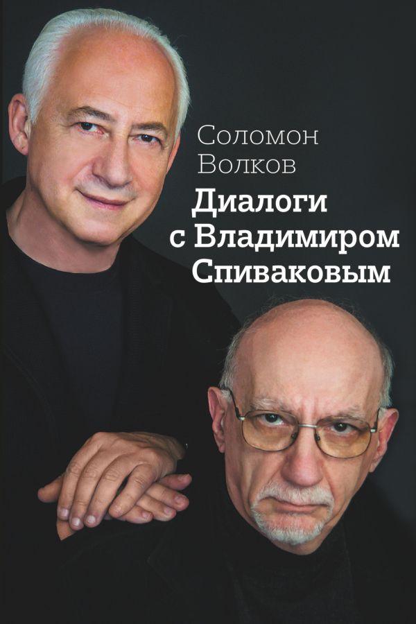 Соломон Волков «Диалоги с Владимиром Спиваковым»
