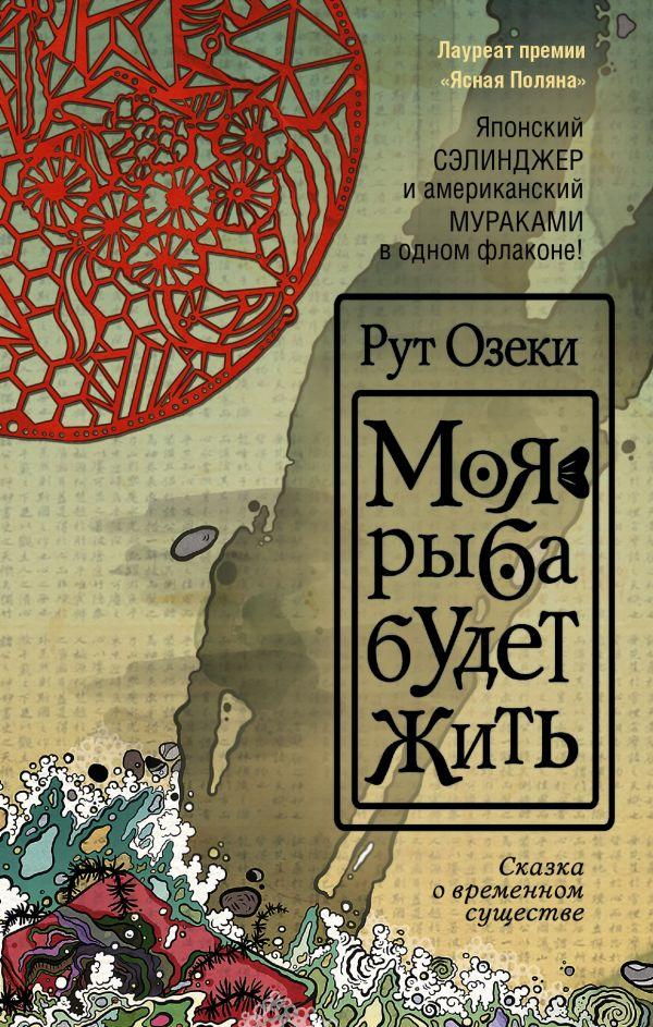 Рут Озеки «Моя рыба будет жить»