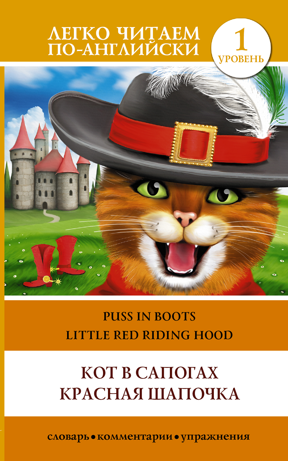Кот в сапогах. Красная шапочка = Puss in Boots. Little Red Riding Hood - страница 0