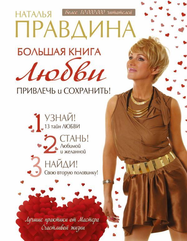 Наталья Правдина «Большая книга любви. Привлечь и сохранить!»