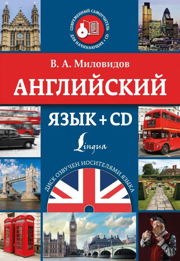 Английский язык + CD
