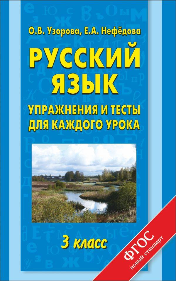 Русский язык. Упражнения и тесты для каждого урока. 3 класс.