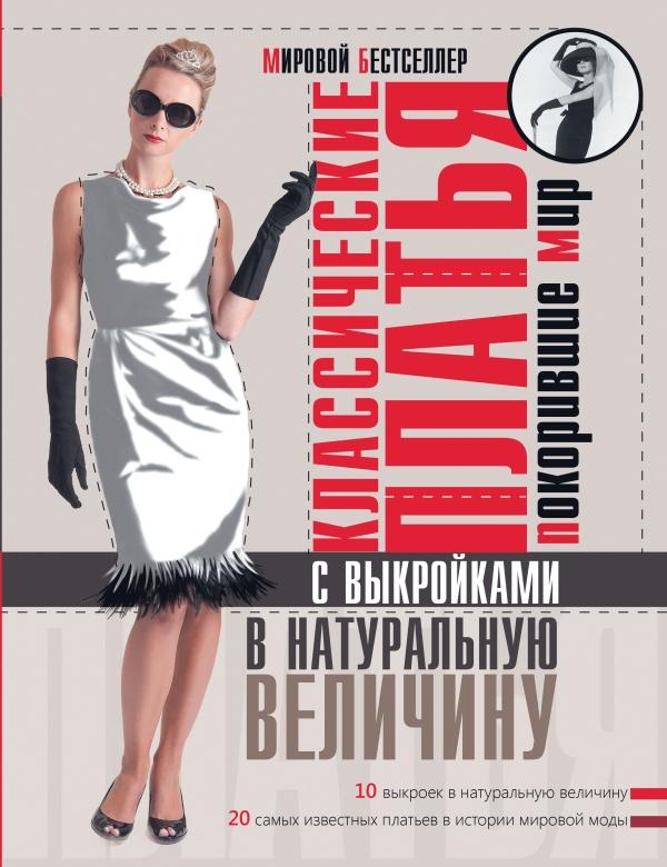 Альм С., Мак Девитт Х. «Классические платья, покорившие мир»