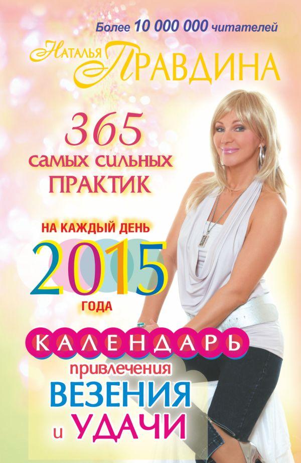 Книга Календарь для женщин на каждый день 2015 года. 365 самых сильных практик