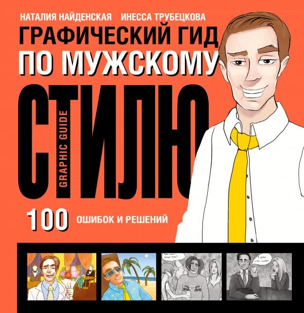 Найденская Н.Г., Трубецкова И.А. «Графический гид по мужскому стилю»