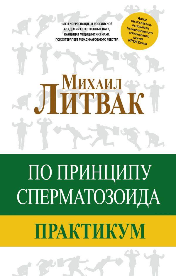 Михаил Литвак «По принципу сперматозоида: практикум»