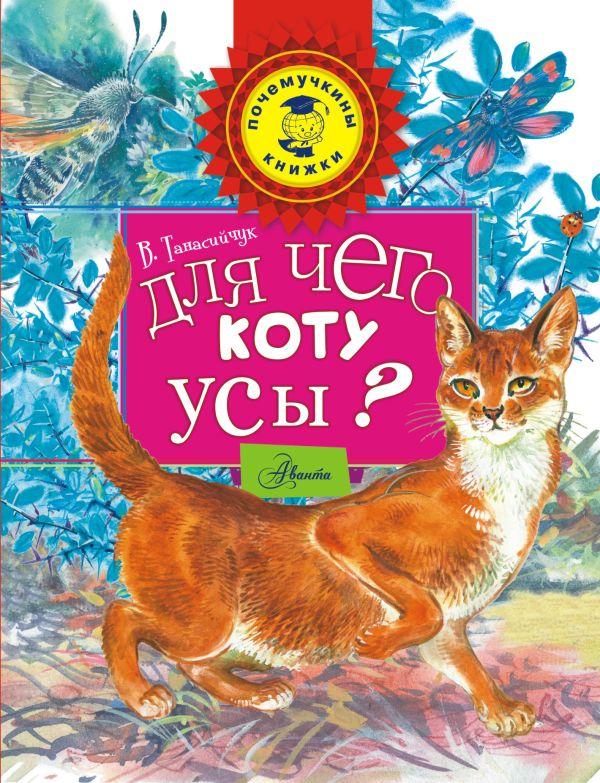 Для чего коту усы?