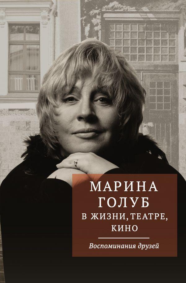 «Марина Голуб в жизни, театре, кино. Воспоминания друзей»