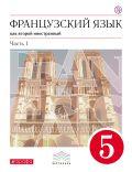 Линия УМК В. Н. Шацких. В мире французского языка (5-9)